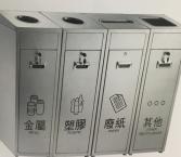 四聯分類環保回收桶