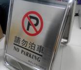 不鏽鋼指示牌