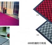防塵防污地毯